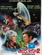 Star Trek: The Wrath Of Khan - Thai Movie Poster (xs thumbnail)