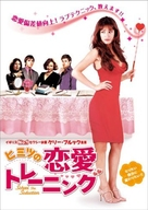 School for Seduction - Japanese DVD cover (xs thumbnail)