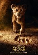 The Lion King - Kazakh Movie Poster (xs thumbnail)