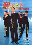 Hitman - Hong Kong poster (xs thumbnail)