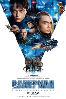 Valerian and the City of a Thousand Planets - Bulgarian Movie Poster (xs thumbnail)