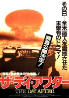 The Day After - Japanese Movie Poster (xs thumbnail)