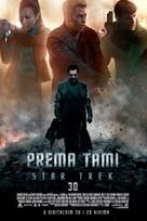 Star Trek: Into Darkness - Croatian Movie Poster (xs thumbnail)