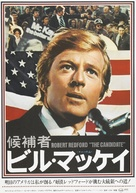 The Candidate - Japanese Movie Poster (xs thumbnail)