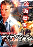Detention - Japanese DVD cover (xs thumbnail)