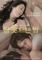 Jam-mot deun-eun bam - South Korean Movie Poster (xs thumbnail)