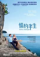 Before Midnight - Hong Kong Movie Poster (xs thumbnail)