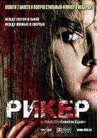 Reeker - Russian Movie Poster (xs thumbnail)