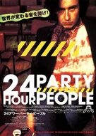 24 Hour Party People - Japanese Movie Poster (xs thumbnail)