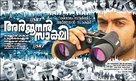 Arjunan Saakshi - Indian Movie Poster (xs thumbnail)