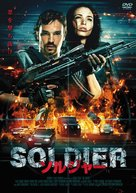 Slove - Japanese Movie Cover (xs thumbnail)