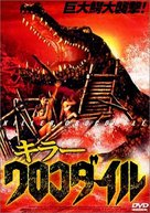 Killer Crocodile - Japanese Movie Cover (xs thumbnail)