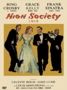 High Society - Chinese DVD cover (xs thumbnail)