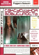 Dependencia sexual - Russian Movie Cover (xs thumbnail)