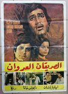 Namak Haraam - Lebanese Movie Poster (xs thumbnail)