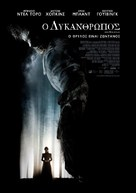 The Wolfman - Greek Movie Poster (xs thumbnail)