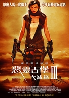 Resident Evil: Extinction - Taiwanese Movie Poster (xs thumbnail)