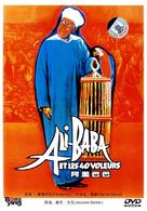 Ali Baba et les quarante voleurs - Chinese DVD movie cover (xs thumbnail)