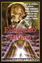 La chiesa - Argentinian DVD cover (xs thumbnail)