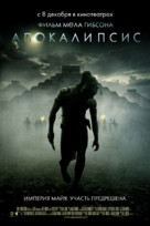 Apocalypto - Russian Movie Poster (xs thumbnail)