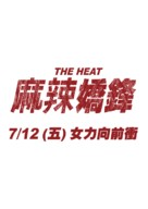 The Heat - Taiwanese Logo (xs thumbnail)