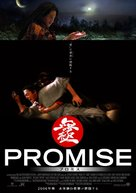 Wu ji - Japanese Movie Poster (xs thumbnail)