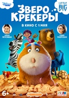Animal Crackers - Russian Movie Poster (xs thumbnail)