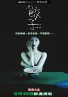 Jiao zi - Hong Kong Movie Poster (xs thumbnail)