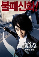 My Wife Is A Gangster 2 - South Korean poster (xs thumbnail)