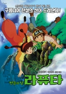 Tenkû no shiro Rapyuta - South Korean Movie Poster (xs thumbnail)