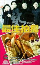 Xin zuijia paidang - Hong Kong VHS cover (xs thumbnail)