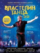 Lord of the Dance in 3D - Russian Movie Poster (xs thumbnail)