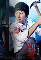 Gosa 2 - South Korean Movie Poster (xs thumbnail)
