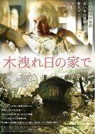 Pora umierac - Japanese Movie Poster (xs thumbnail)