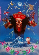 The Fiendish Plot of Dr. Fu Manchu - Japanese Movie Poster (xs thumbnail)