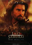 The Last Samurai - Japanese Movie Poster (xs thumbnail)