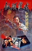 Jiao tou fa wei - Hong Kong Movie Poster (xs thumbnail)