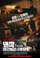 Alpha - South Korean Movie Poster (xs thumbnail)