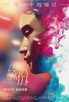 Yuen fan - Chinese Re-release poster (xs thumbnail)