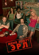"""My Name Is Earl"" - Russian Movie Poster (xs thumbnail)"