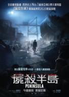 Train to Busan 2 - Hong Kong Movie Poster (xs thumbnail)