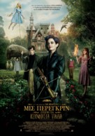 Miss Peregrine's Home for Peculiar Children - Greek Movie Poster (xs thumbnail)