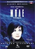 Trois couleurs: Bleu - Greek DVD cover (xs thumbnail)