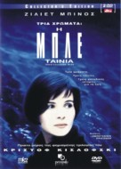 Trois couleurs: Bleu - Greek DVD movie cover (xs thumbnail)