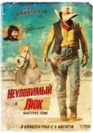 Lucky Luke - Russian Movie Poster (xs thumbnail)