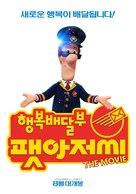 Postman Pat: The Movie - South Korean Movie Poster (xs thumbnail)