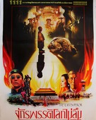 The Last Emperor - Thai Movie Poster (xs thumbnail)