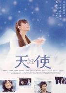 Tenshi - Japanese Movie Poster (xs thumbnail)