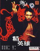 Jing wu ying xiong - Chinese Movie Cover (xs thumbnail)