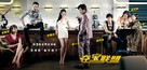 Dodookdeul - Chinese Movie Poster (xs thumbnail)